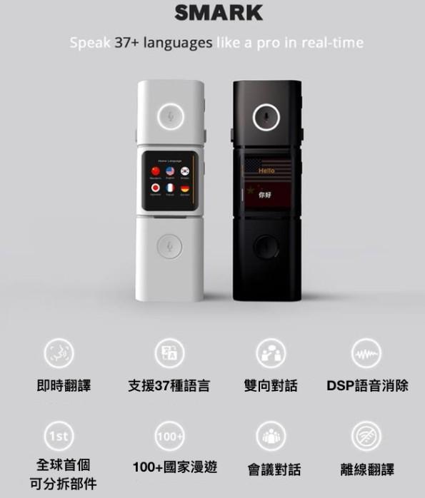 【集購】SMARK│Translator 37+語言 雙向分體式翻譯機