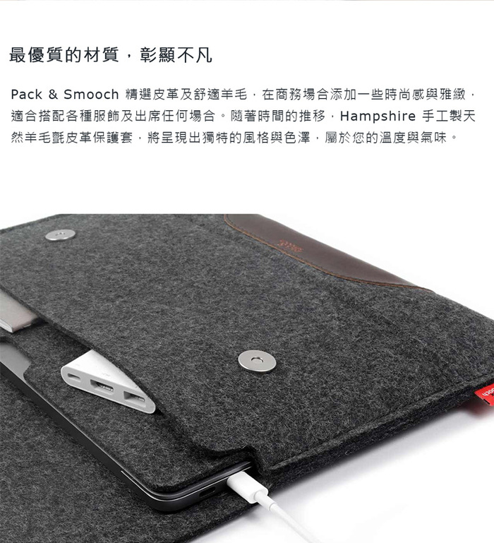 Pack & Smooch|Hampshire MacBook Pro 13 吋 (2016 Touch ID)羊毛氈保護袋 (碳黑/深棕)