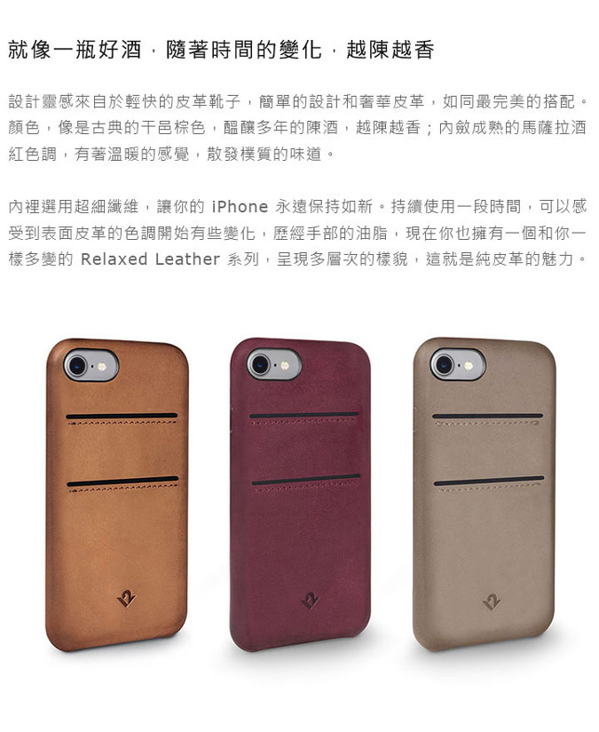 Twelve South|Relaxed Leather iPhone 8 卡夾皮革保護背蓋(干邑棕)