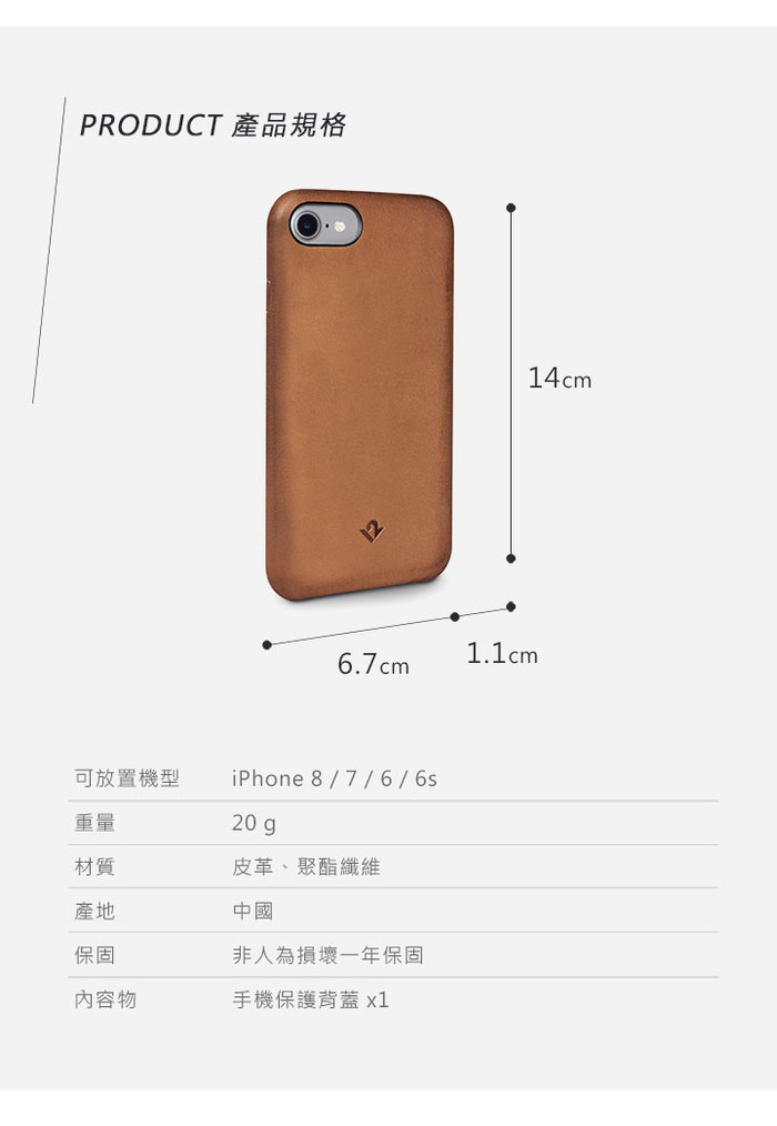 Twelve South|Relaxed Leather iPhone 8 皮革保護背蓋(干邑棕)