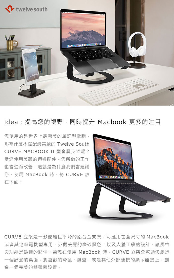 Twelve South|CURVE MACBOOK U 型金屬支架