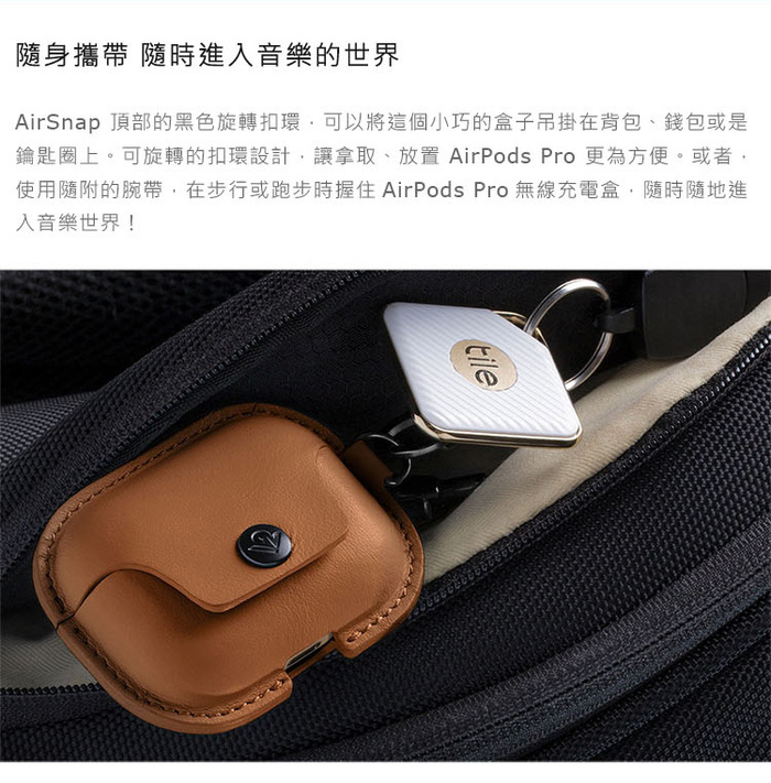 (複製)Twelve South|AirSnap for AirPods 皮革保護套 - 干邑棕