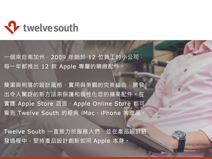 Twelve South│BookArc 直立式筆電座 for MacBook Air/Pro/Retina