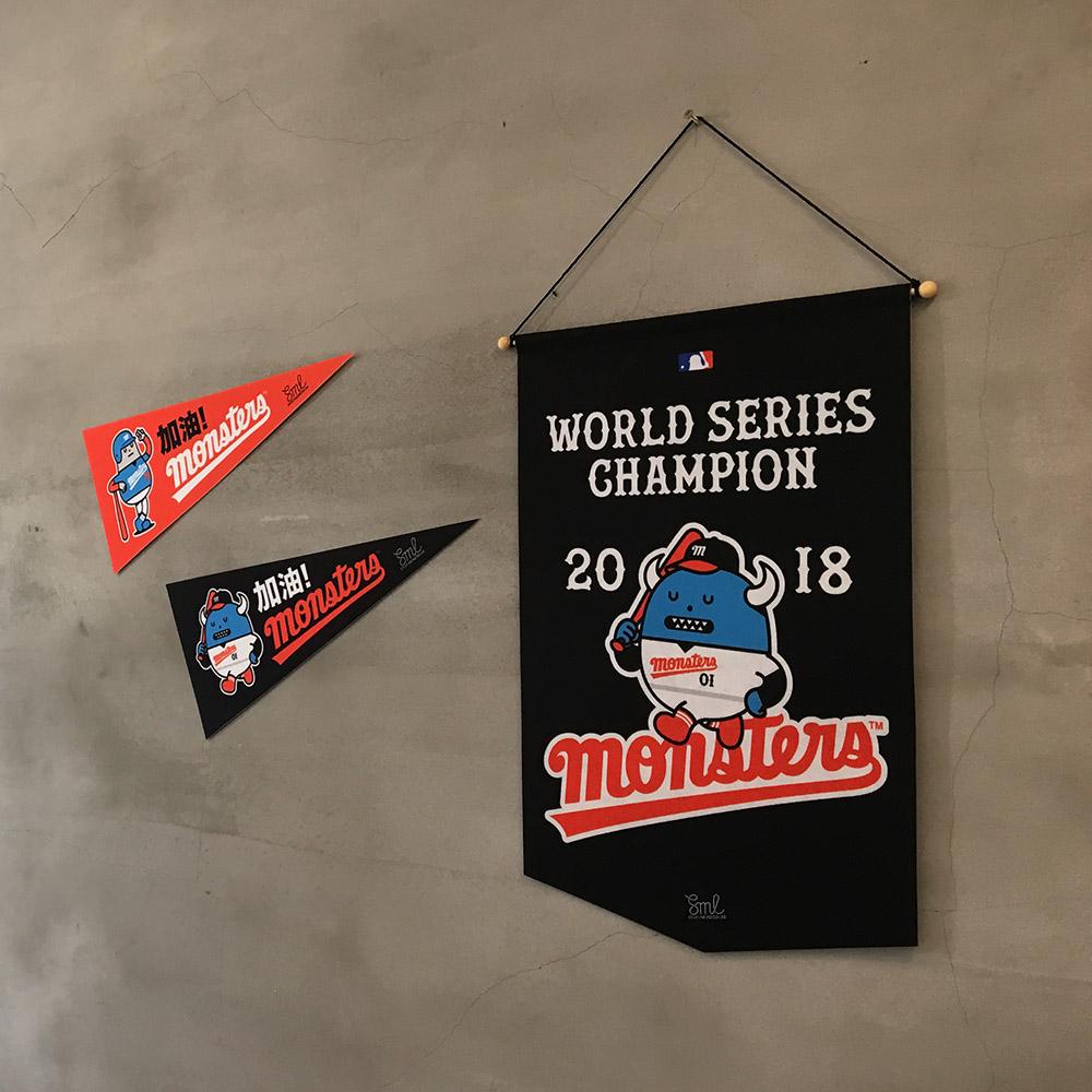Sticky Monster Lab|SML SPORT - 怪物棒球隊 裝飾旗幟組