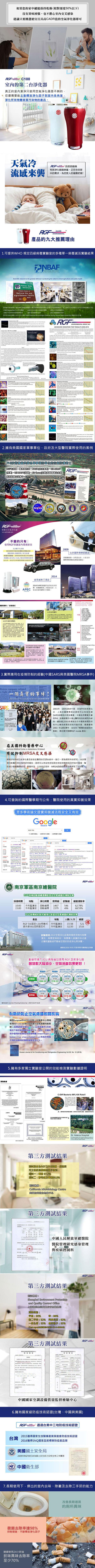 美國RGF|inside C100PHI 便擕式防疫抑菌機 光水離子化防疫專利技術認證(建議2-10坪空間使用)