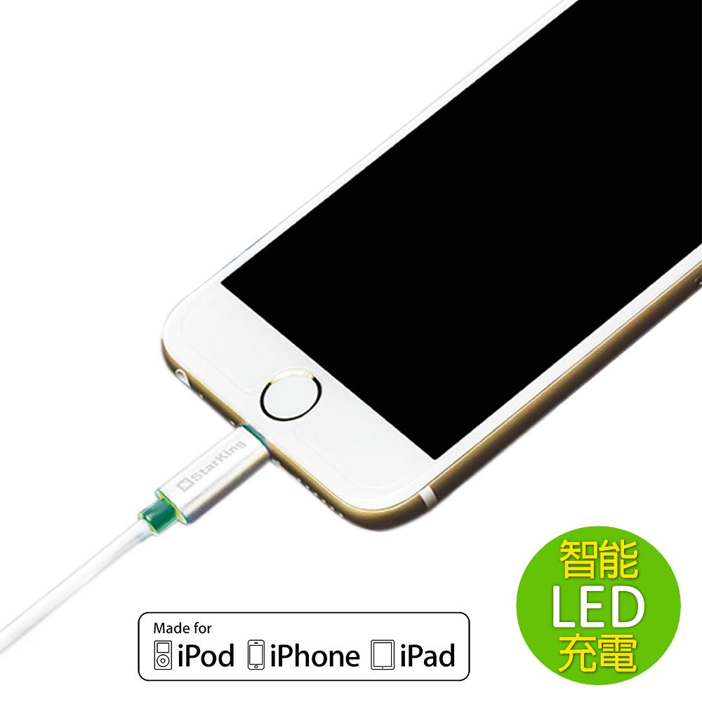StarKing|Apple Lighting 8Pin原廠授權專利LED發光 1.2M充電傳輸線 *2條