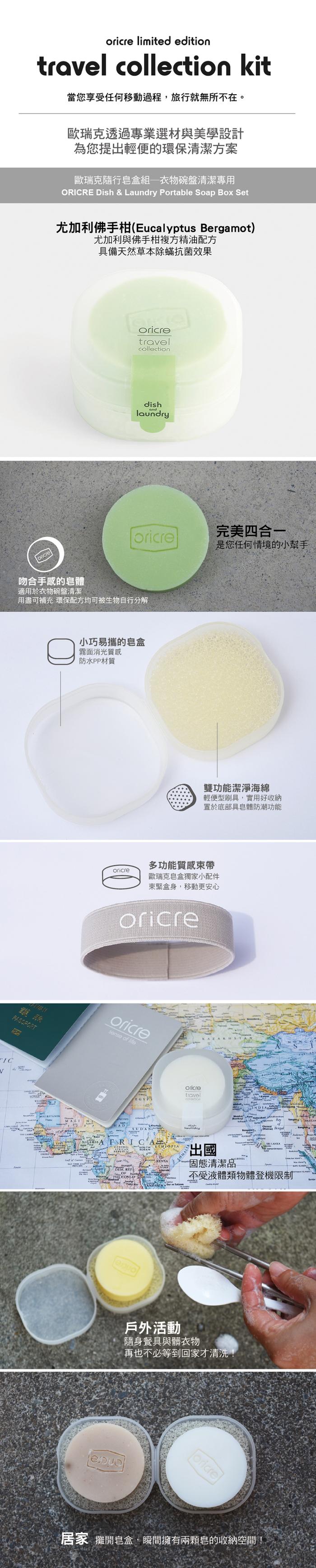 (複製)oricre歐瑞克|隨行皂盒組─衣物碗盤清潔專用 (檸檬橙花)