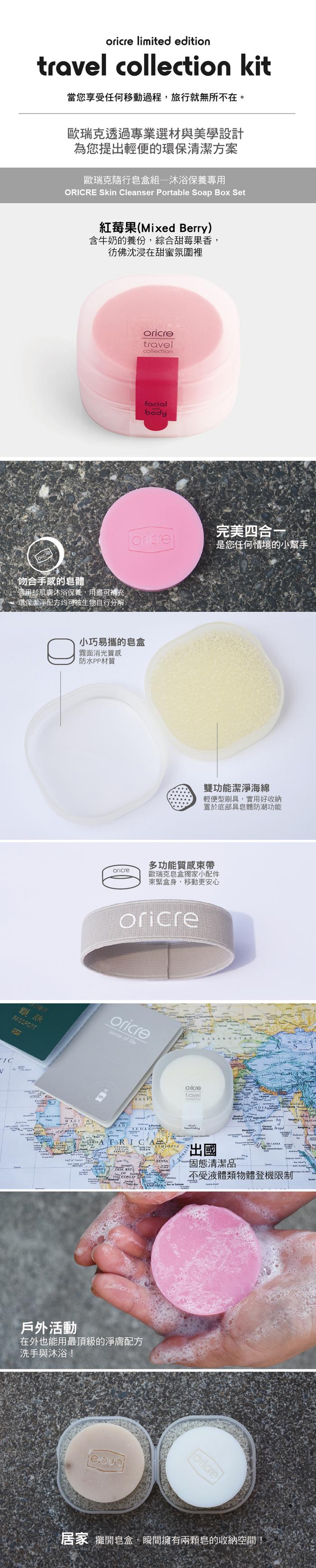 (複製)oricre歐瑞克|隨行皂盒組─沐浴保養專用 (香草牛奶糖)
