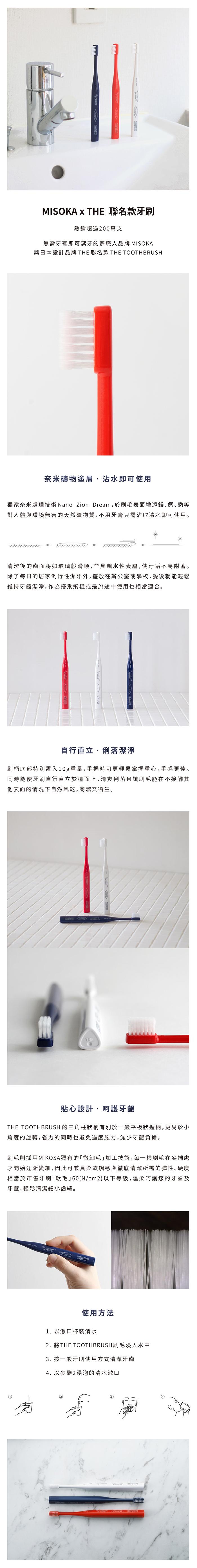 MISOKA x THE│日本免牙膏可立式牙刷