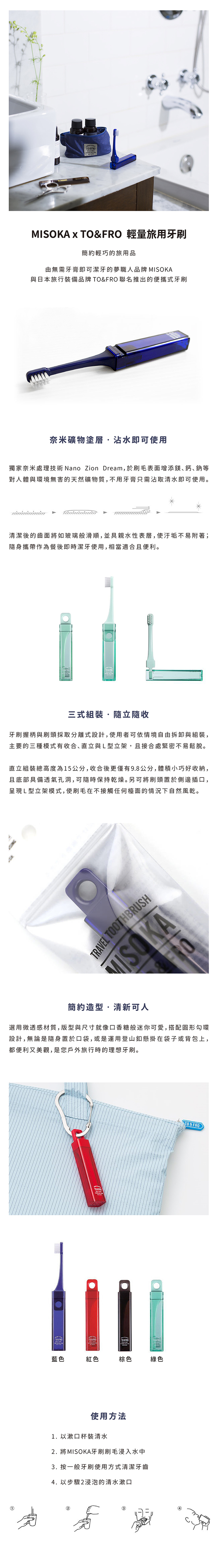 MISOKA │ 免牙膏旅行牙刷 (日本製 / 藍色)
