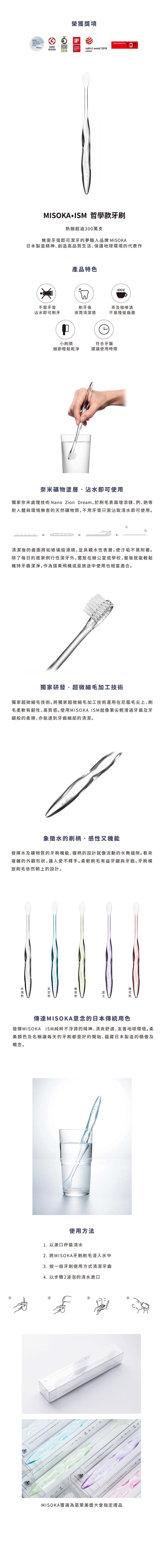 MISOKA │ ISM 免牙膏哲學款牙刷 (日本製 / 櫻花色)