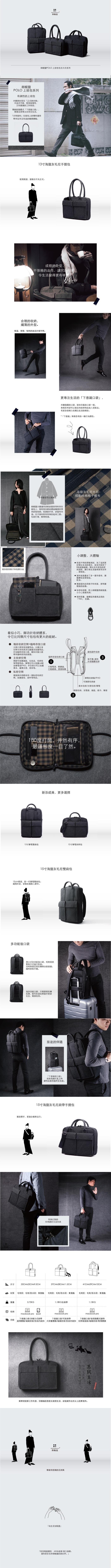 胡椒鹽 PEPPER&SALT│毛呢POLO 15吋筆電包 /手提包 (附背帶)