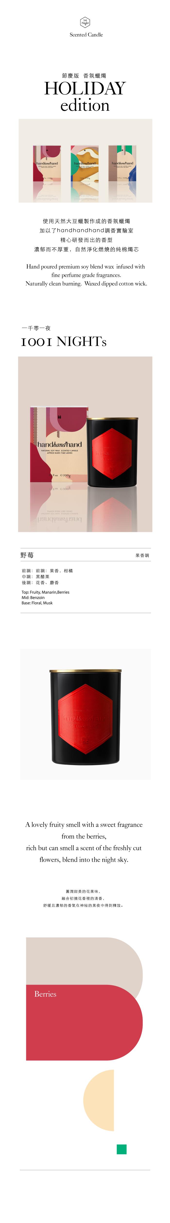 (複製)handhandhand|HHH香氛精油大蠟燭節慶版 (玫瑰 / 含銅蓋)
