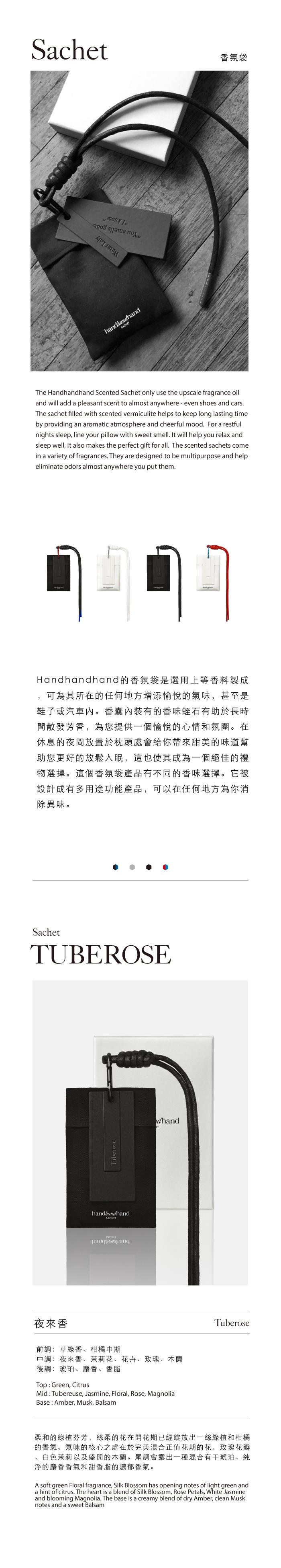 handhandhand|HHH香氛袋 (夜來香)