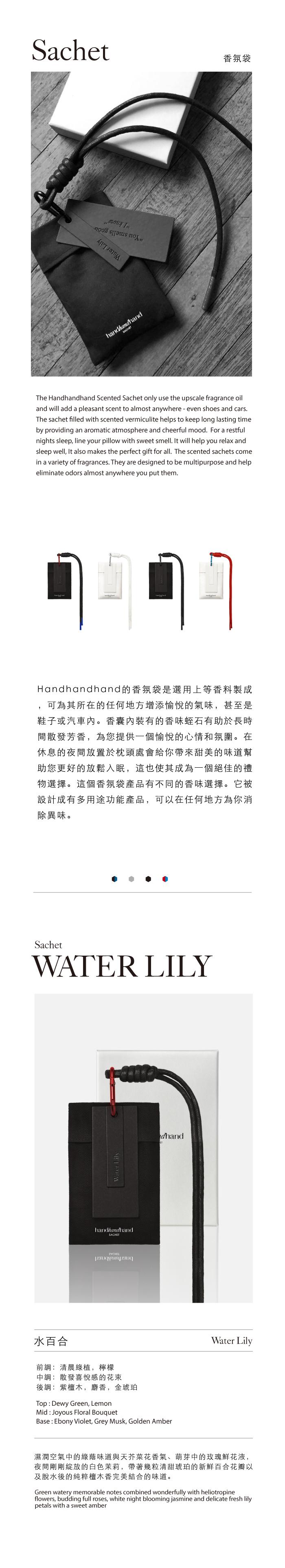 handhandhand|HHH香氛袋 (水百合)