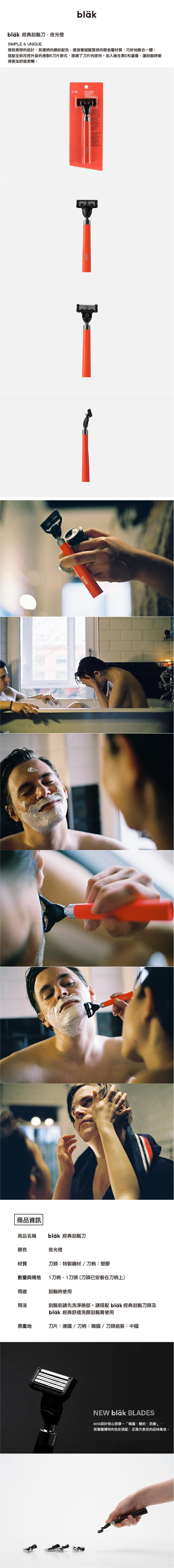 bläk|blak經典刮鬍刀禮盒套組(夜光橙)
