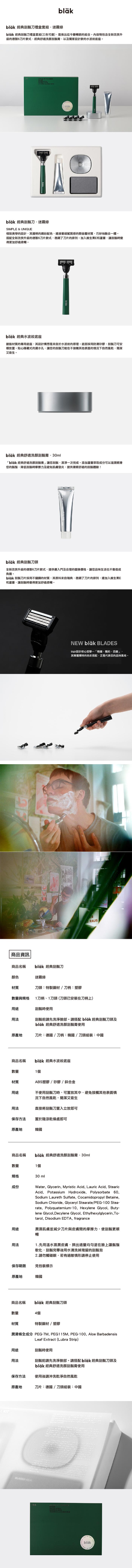bläk|blak經典刮鬍刀禮盒套組(迷霧綠)