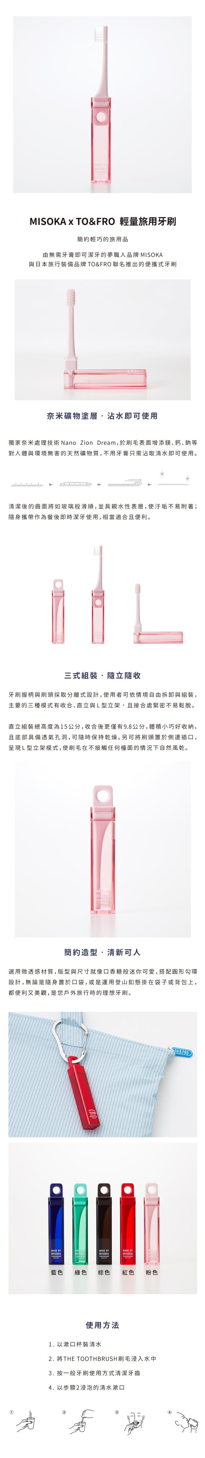 (複製)MISOKA │ 免牙膏旅行牙刷 (日本製 / 紅色)