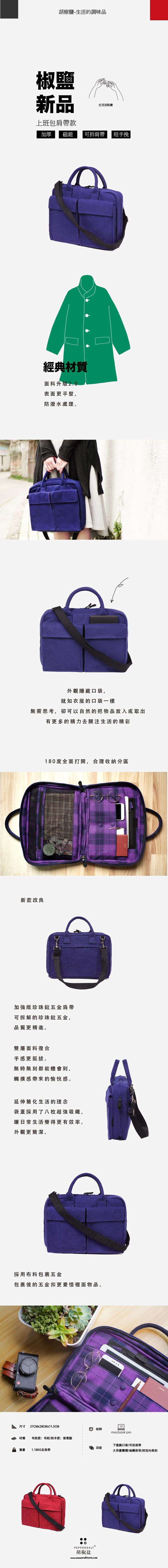 胡椒鹽 PEPPER&SALT│毛呢POLO 13吋筆電包(優雅藍 / 手提包 / 附背帶)