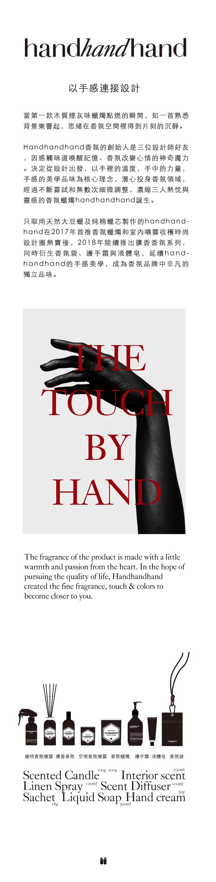 (複製)handhandhand|HHH擴香香氛 (馬鞭草)