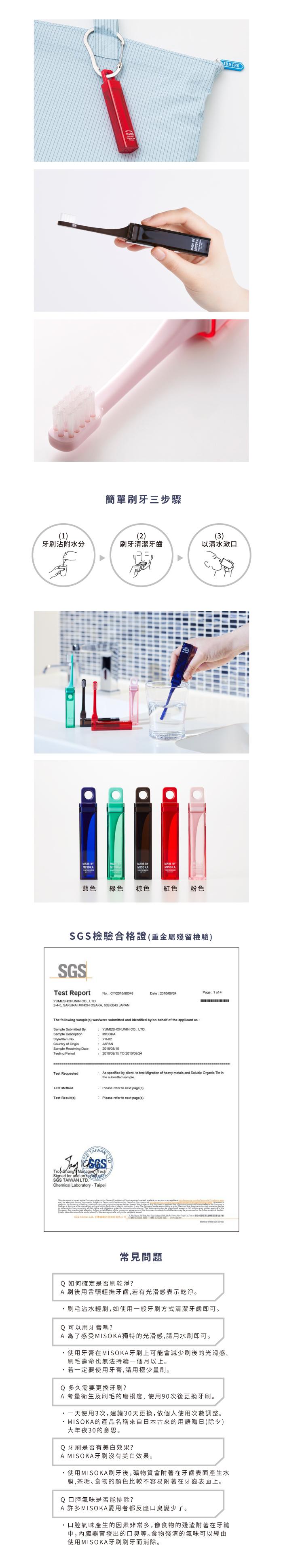 MISOKA │ 免牙膏旅行牙刷 (日本製 / 綠色)