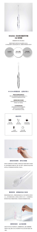 MISOKA │ ISM 免牙膏哲學款牙刷 (日本製 / 水滴色)