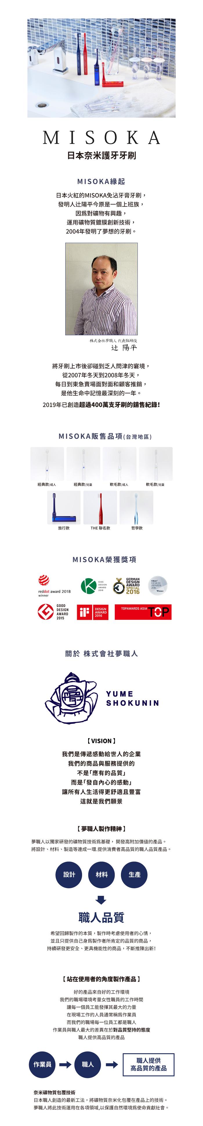 MISOKA │ ISM 免牙膏哲學款牙刷 (日本製 / 天空色)