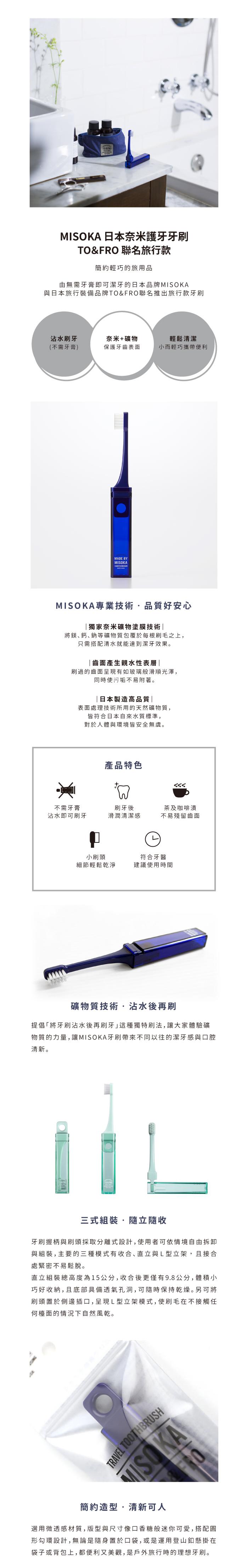 MISOKA │ 旅行款頂級免沾牙膏牙刷 (日本製 / 綠色)