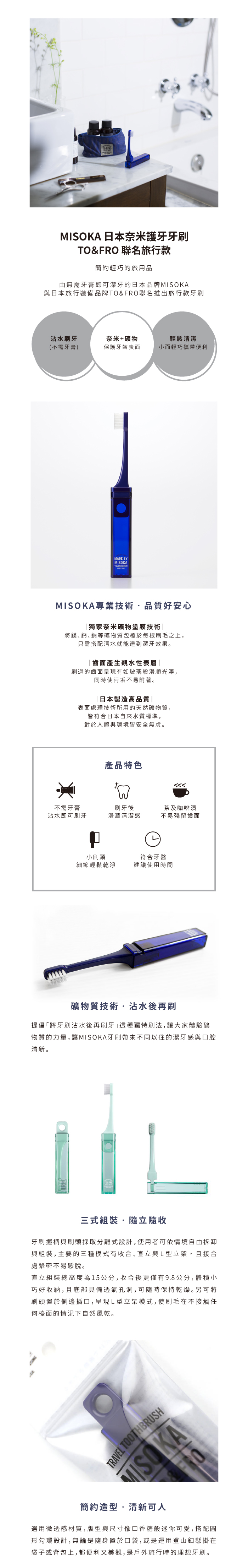 MISOKA │ 旅行款頂級免沾牙膏牙刷 (日本製 / 藍色)