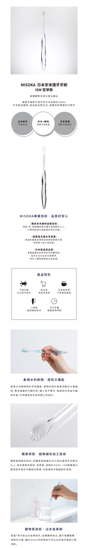 MISOKA │ ISM哲學款頂級免沾牙膏牙刷 (日本製 / 水滴色)