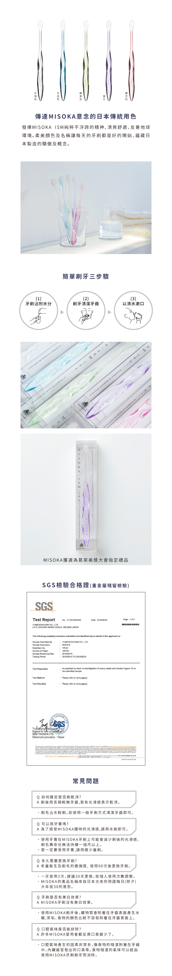 MISOKA │ ISM哲學款頂級免沾牙膏牙刷 (日本製 / 櫻花色)