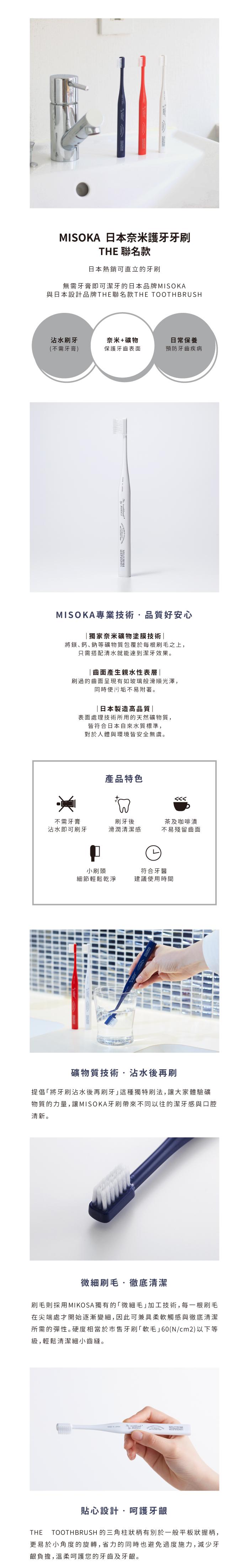 MISOKA │ THE TOOTHBRUSH 聯名款頂級免牙膏牙刷 (日本製 / 白色)