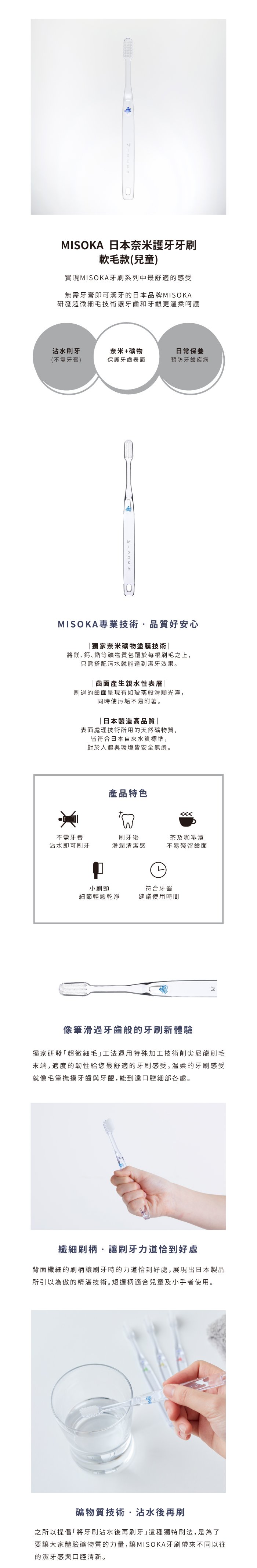 MISOKA │ COMFORT 軟毛款頂級免沾牙膏牙刷 (日本製 / 若草色 / 兒童)