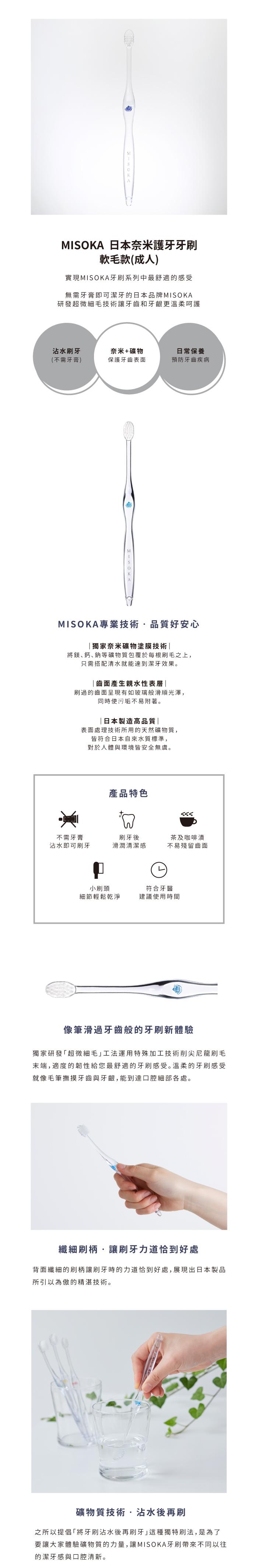 MISOKA │  COMFORT 軟毛款頂級免沾牙膏牙刷 (日本製 / 若草色 / 成人)