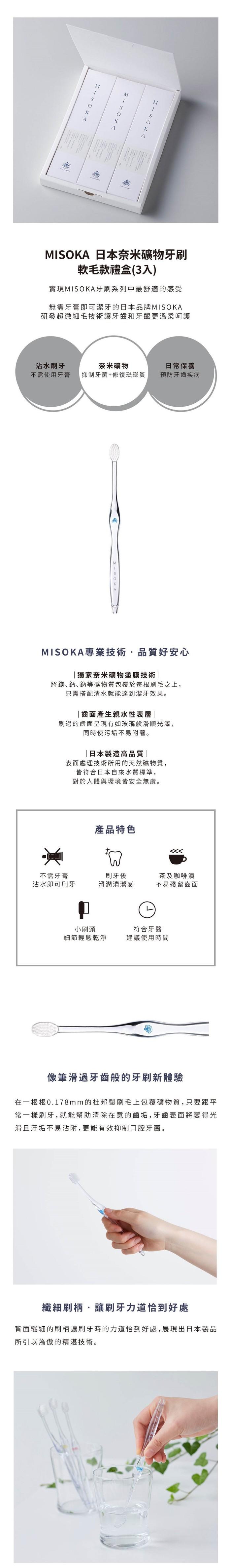 MISOKA │  軟毛款頂級免沾牙膏牙刷禮盒 (日本製 / 3入)