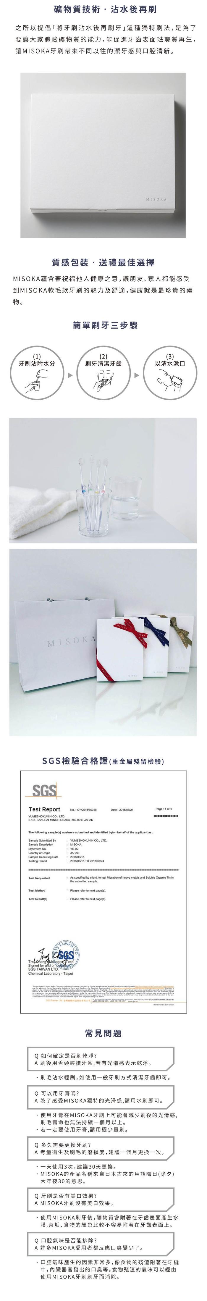 (複製)MISOKA │  軟毛款頂級免沾牙膏牙刷禮盒 (日本製 / 3入)