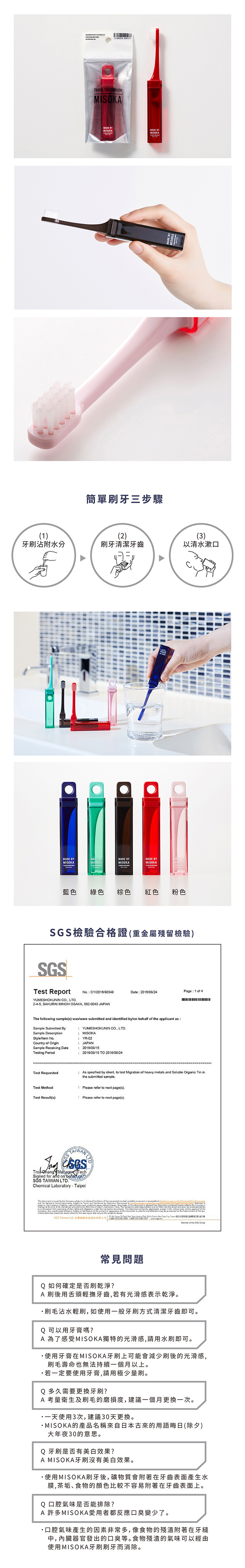 MISOKA │ 旅行款頂級免沾牙膏牙刷 (日本製 / 粉色)