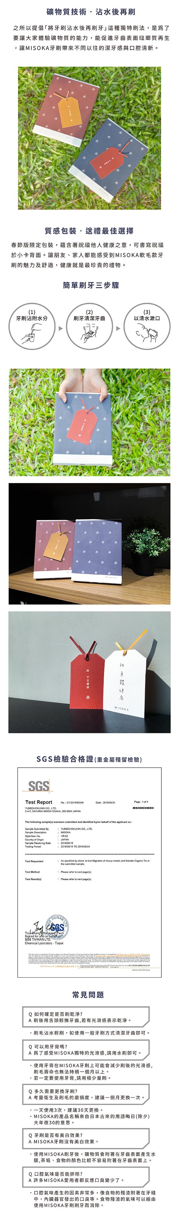 MISOKA|軟毛款頂級免沾牙膏牙刷禮盒 (日本製 / 3入)【春節限定版】