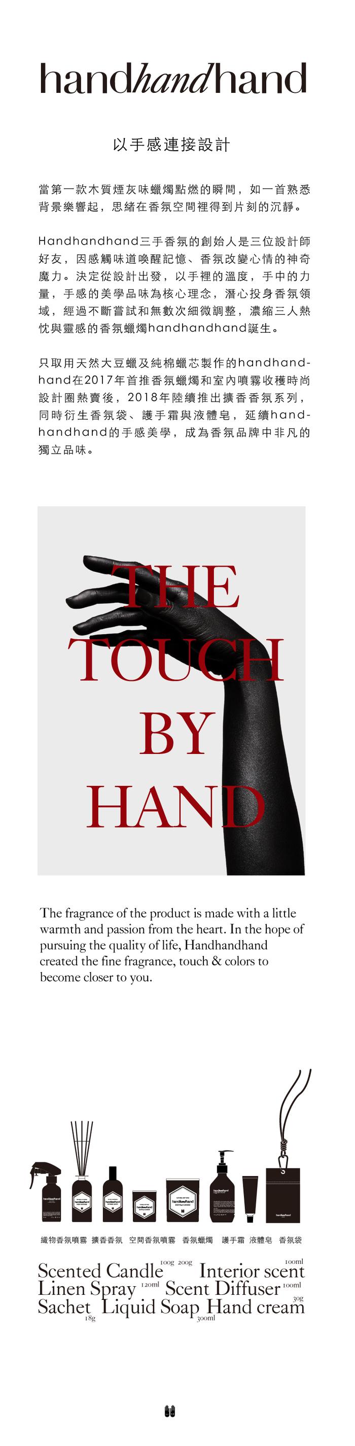 (複製)handhandhand|HHH香氛精油大蠟燭 (紅茶 / 不含銅蓋)