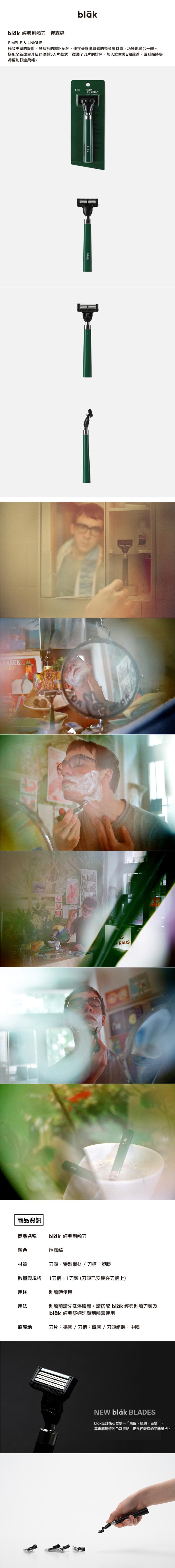 (複製)bläk|經典刮鬍刀(夜光橙)