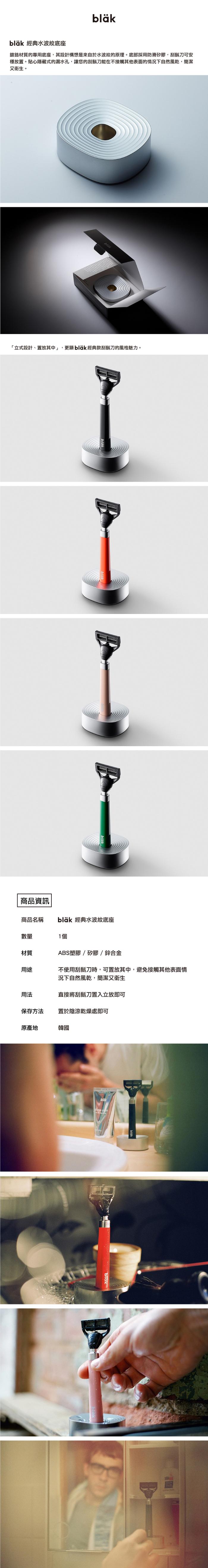 (複製)bläk|經典舒適洗顏刮鬍膏100ml