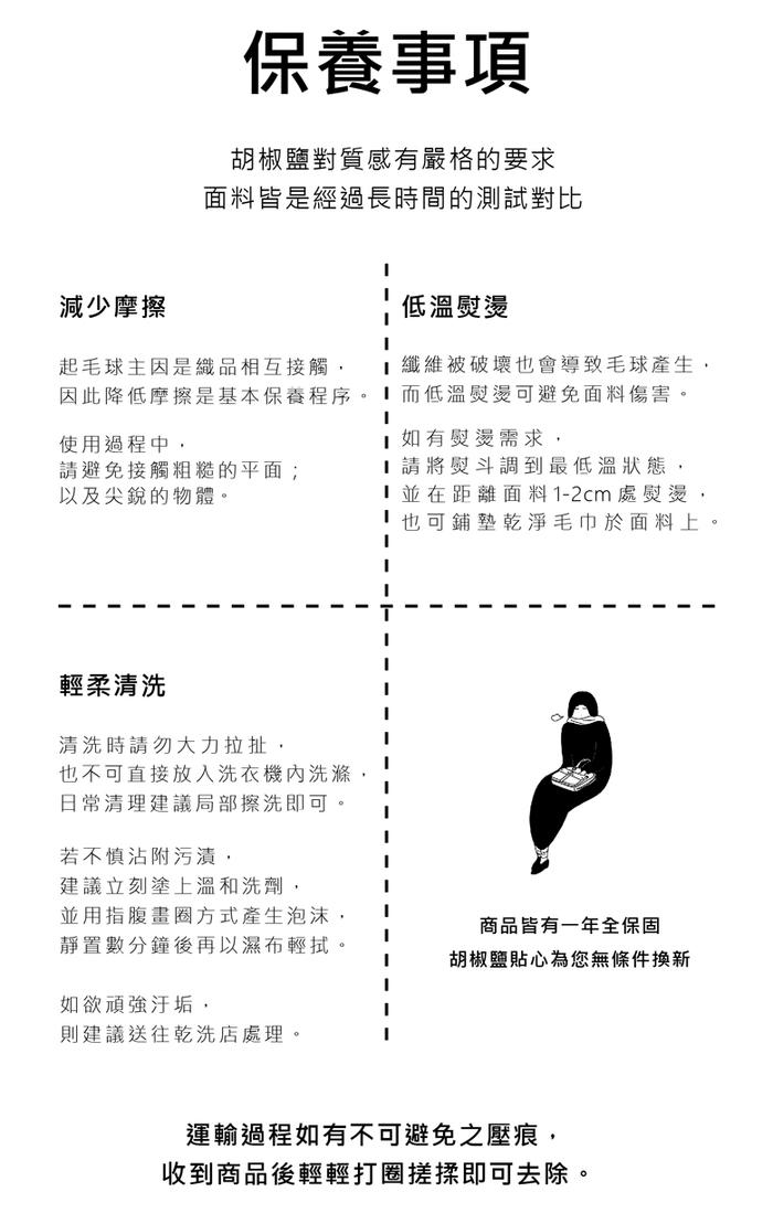(複製)胡椒鹽 PEPPER&SALT│海岩POLO 15吋筆電包(手提包 / 附背帶)