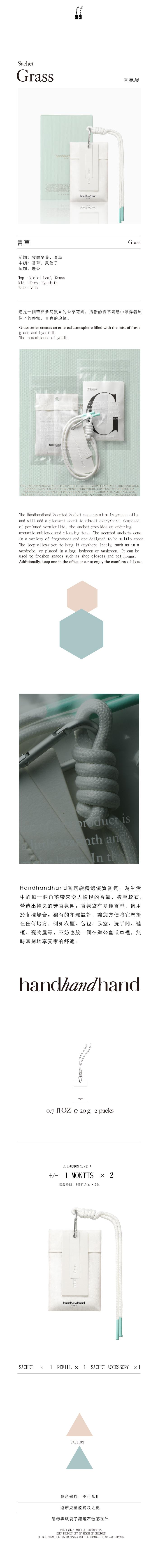 (複製)handhandhand|HHH香氛袋 (西洋梨)