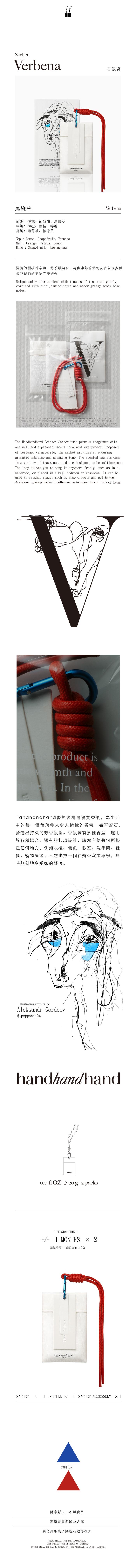 (複製)handhandhand HHH香氛袋 (青草)