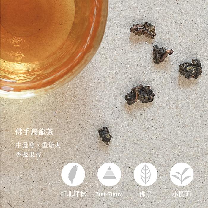 (複製)山不枯|簡單茶包-文山包種-清花(兩組)