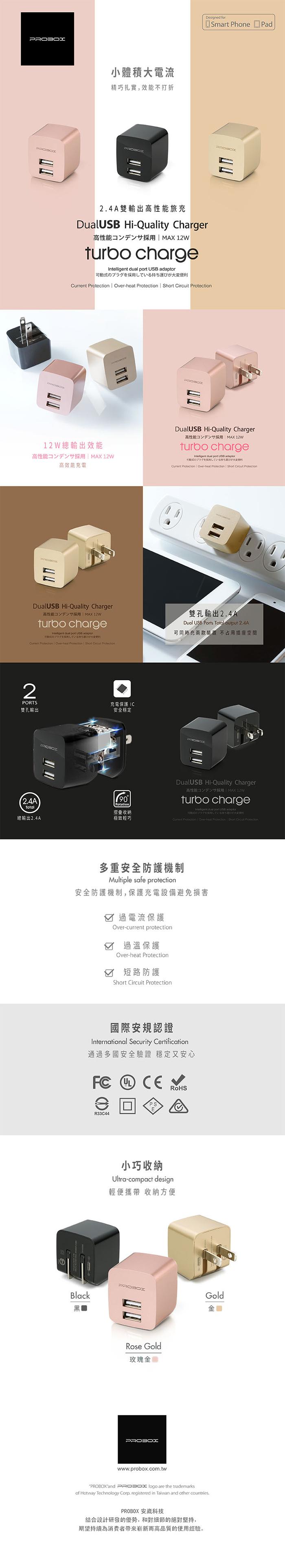 PROBOX 2.4A USB雙埠電源供應器