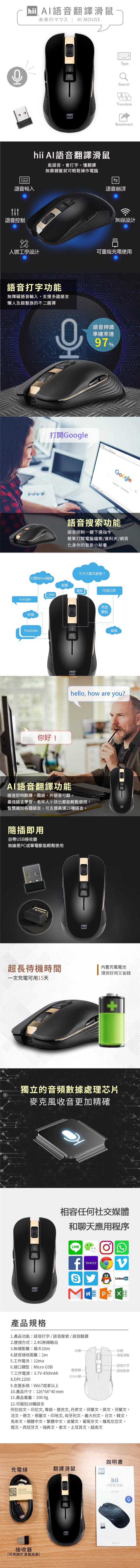 hii |AI語音翻譯智能滑鼠