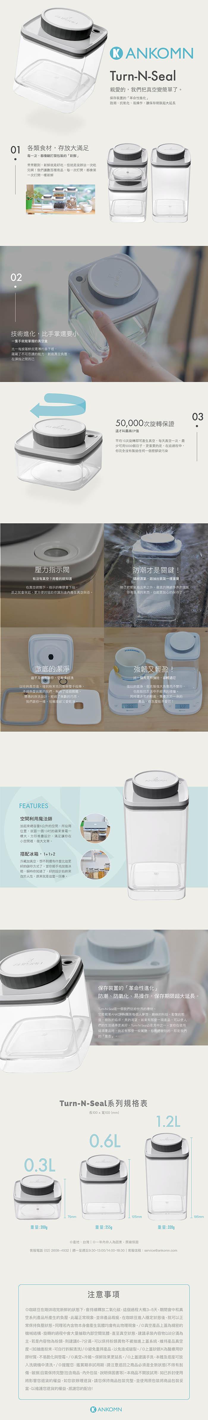 ANKOMN Turn-N-Seal 真空保鮮盒 300ml (1入)