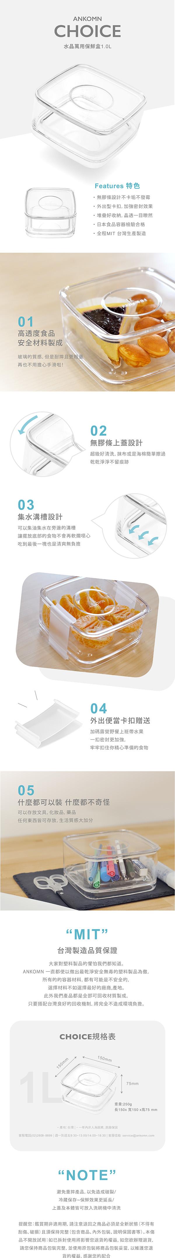 ANKOMN|CHOICE 萬用盒 1公升 (4入組)