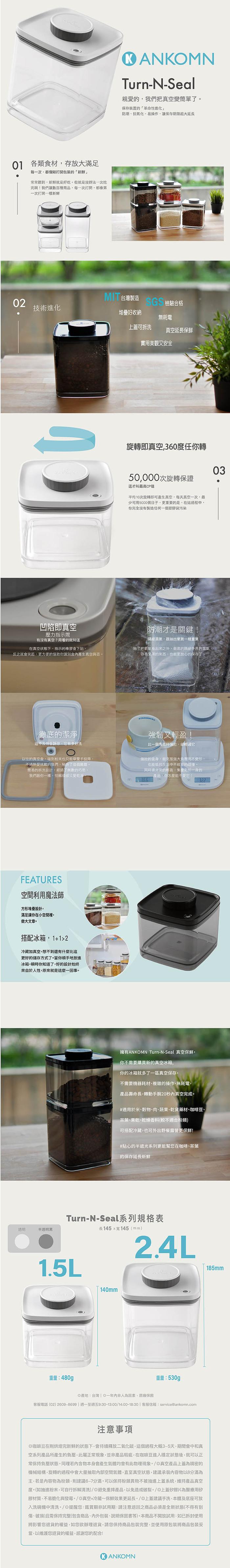 ANKOMN|Turn-N-Seal真空保鮮盒 1.5公升+2.4公升 (2入組)